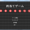【Java:的当てゲーム】タイトル画面の実装