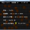 【Java:的当てゲーム】ゲームの結果と終了の実装
